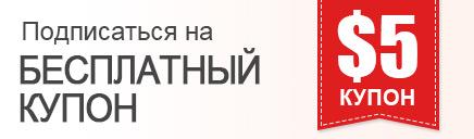 $5 КУПОН