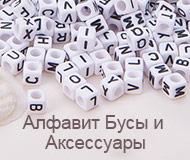 Алфавит Бусы и Аксессуары