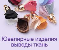 Ювелирные изделия выводы ткань
