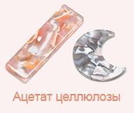 Ацетат целлюлозы