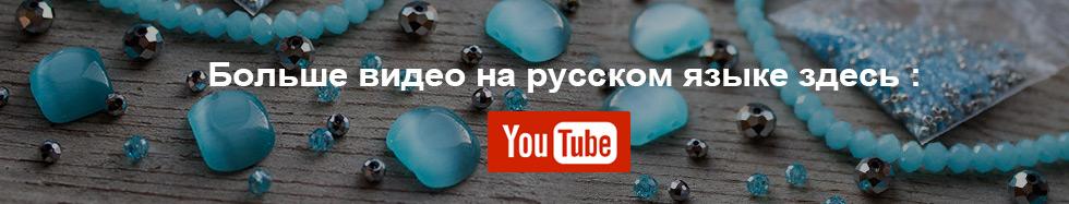 Больше видео на русском языке здесь