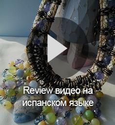 Review видео на испанском языке