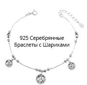 925 Серебрянные Браслеты с Шариками