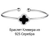 Браслет Клевера из 925 Серебра