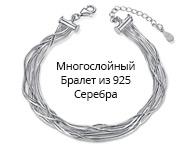 Многослойный Бралет из 925 Серебра