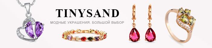TinySand Модные украшения. Большой выбор !