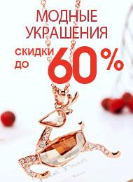 Модные украшения ! Скидки до 60% !